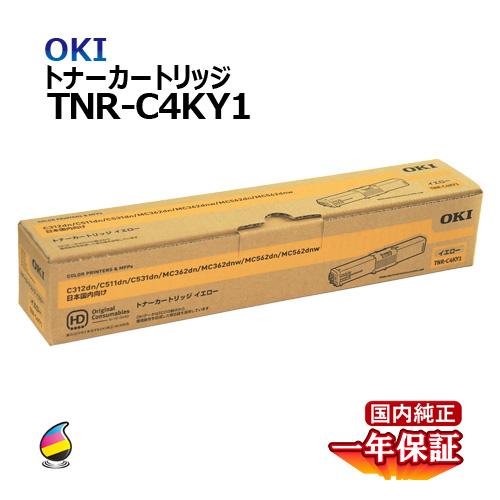 送料無料 OKI トナーカートリッジTNR-C4KY1 イエロー 国内純正品