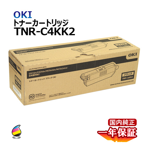 送料無料 OKI トナーカートリッジTNR-C4KK2 ブラック 大容量 国内純正品