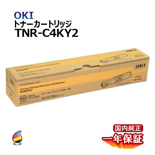 送料無料 OKI トナーカートリッジTNR-C4KY2 イエロー 大容量 国内純正品