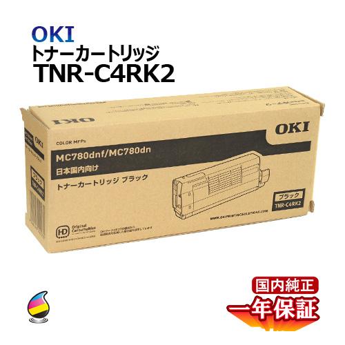 送料無料 OKI トナーカートリッジTNR-C4RK2 ブラック 国内純正品