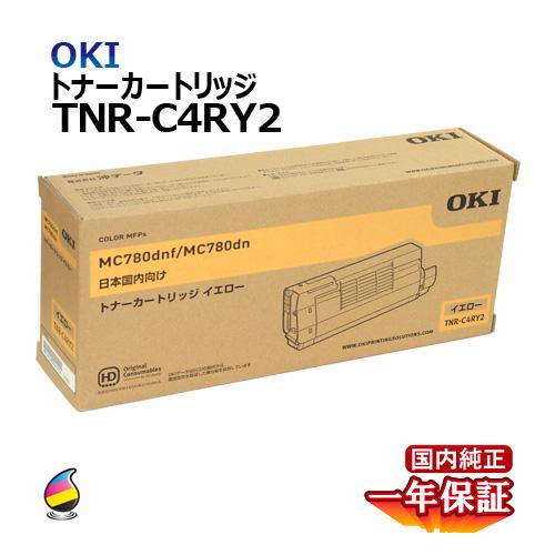 送料無料 OKI トナーカートリッジTNR-C4RY2 イエロー 国内純正品