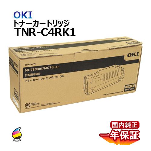 送料無料 OKI トナーカートリッジTNR-C4RK1 ブラック 大容量 国内純正品