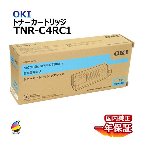 送料無料 OKI トナーカートリッジTNR-C4RC1 シアン 大容量 国内純正品