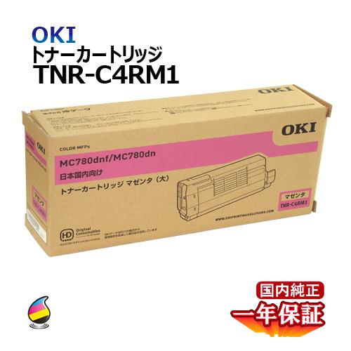 送料無料 OKI トナーカートリッジTNR-C4RM1 マゼンタ 大容量 国内純正品