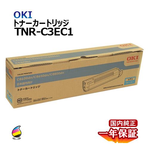 OKI トナーカートリッジTNR-C3EC1 シアン 国内純正品