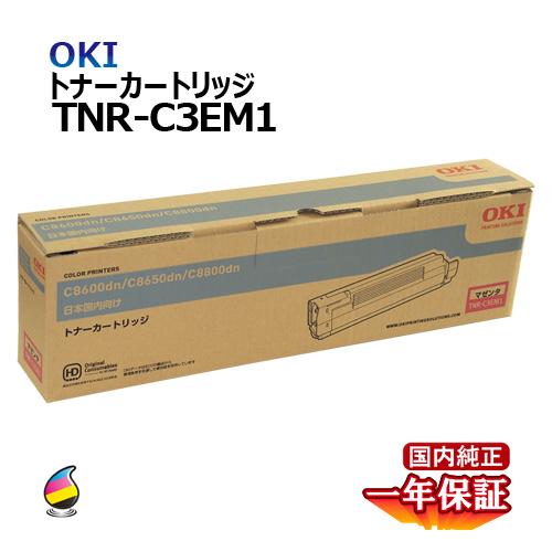 送料無料 OKI トナーカートリッジTNR-C3EM1 マゼンタ 国内純正品