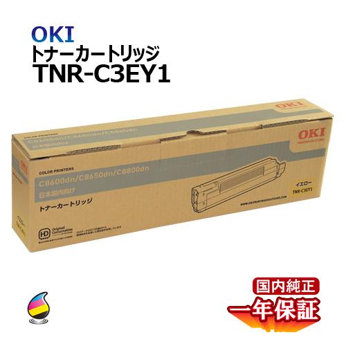 送料無料 OKI トナーカートリッジTNR-C3EY1 イエロー 国内純正品
