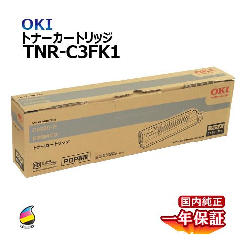 送料無料 OKI トナーカートリッジTNR-C3FK1 ブラック 国内純正品