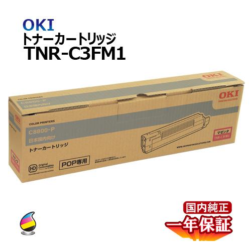 送料無料 OKI トナーカートリッジTNR-C3FM1 マゼンタ 国内純正品
