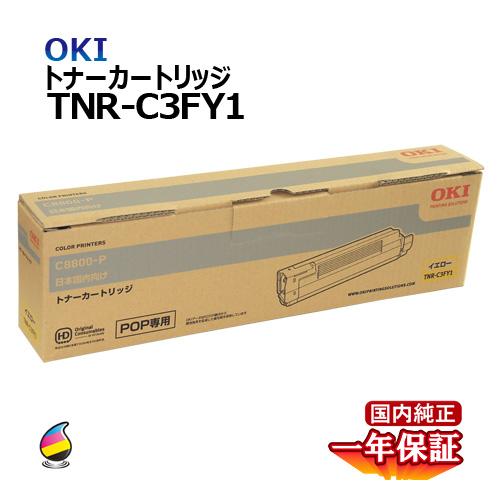 送料無料 OKI トナーカートリッジTNR-C3FY1 イエロー 国内純正品