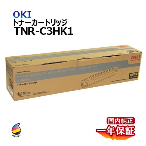 送料無料 OKI トナーカートリッジTNR-C3HK1 ブラック 国内純正品