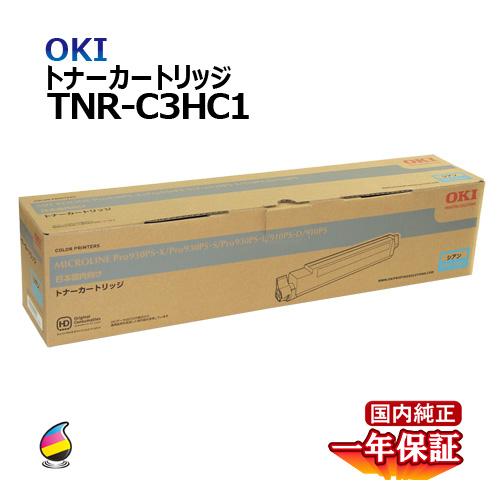 送料無料 OKI トナーカートリッジTNR-C3HC1 シアン 国内純正品