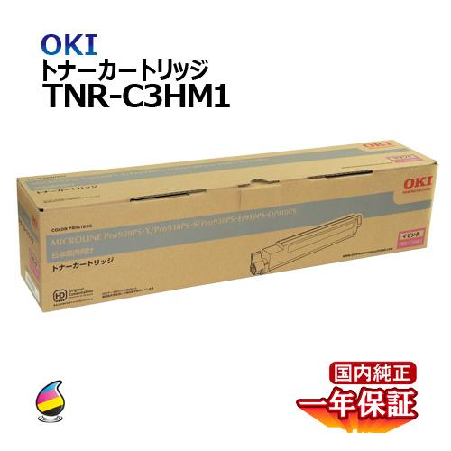 送料無料 OKI トナーカートリッジTNR-C3HM1 マゼンタ 国内純正品