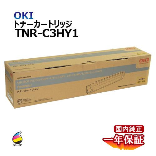 送料無料 OKI トナーカートリッジTNR-C3HY1 イエロー 国内純正品