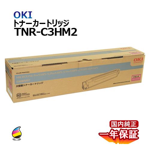 送料無料 OKI トナーカートリッジTNR-C3HM2 マゼンタ 大容量 国内純正品