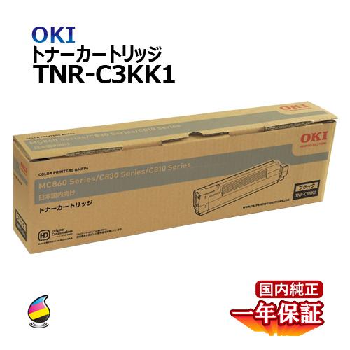 送料無料 OKI トナーカートリッジTNR-C3KK1 ブラック 国内純正品