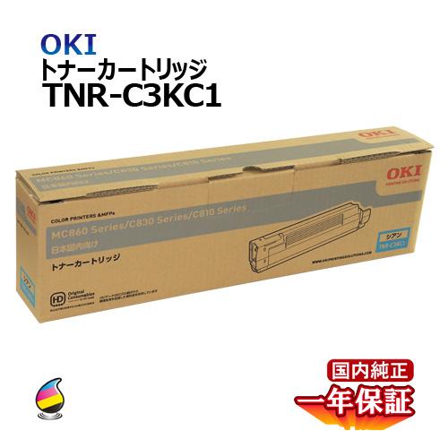 送料無料 OKI トナーカートリッジTNR-C3KC1 シアン 国内純正品