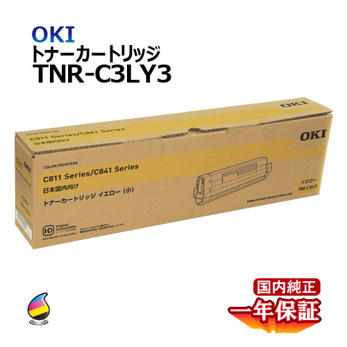 OKI トナーカートリッジTNR-C3LY3 イエロー 小容量 国内純正品