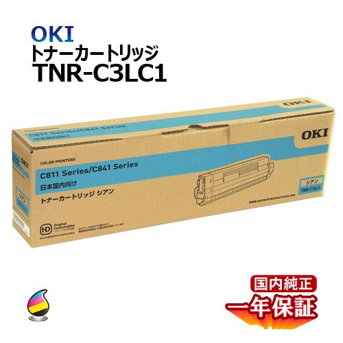 送料無料 OKI トナーカートリッジTNR-C3LC1 シアン 国内純正品