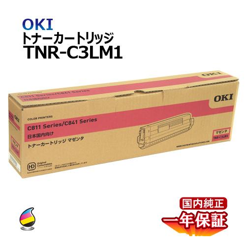 送料無料 OKI トナーカートリッジTNR-C3LM1 マゼンタ 国内純正品