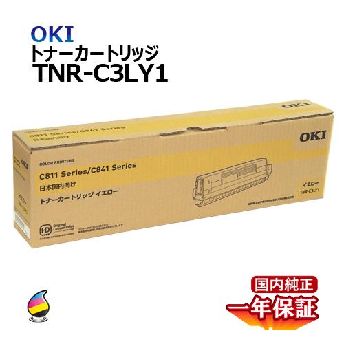 送料無料 OKI トナーカートリッジTNR-C3LY1 イエロー 国内純正品