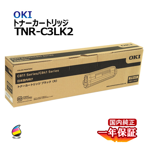 送料無料 OKI トナーカートリッジTNR-C3LK2 ブラック 大容量 国内純正品