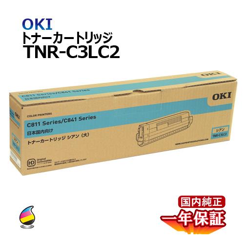送料無料 OKI トナーカートリッジTNR-C3LC2 シアン 大容量 国内純正品