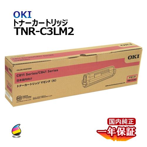 送料無料 OKI トナーカートリッジTNR-C3LM2 マゼンタ 大容量 国内純正品