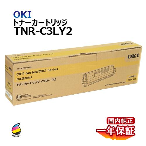 送料無料 OKI トナーカートリッジ TNR-C3LY2 イエロー 大容量 国内純正品