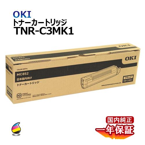 送料無料 OKI トナーカートリッジTNR-C3MK1 ブラック 国内純正品