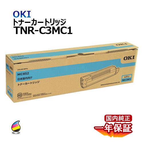 送料無料 OKI トナーカートリッジTNR-C3MC1 シアン 国内純正品