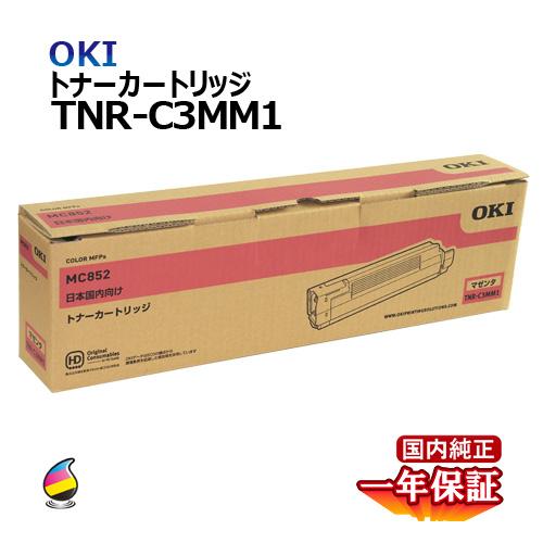 送料無料 OKI トナーカートリッジTNR-C3MM1 マゼンタ 国内純正品