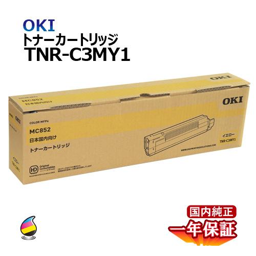 送料無料 OKI トナーカートリッジTNR-C3MY1 イエロー 国内純正品