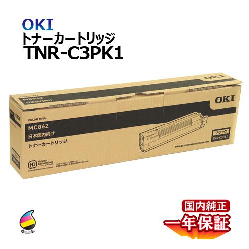 送料無料 OKI トナーカートリッジTNR-C3PK1 ブラック 国内純正品