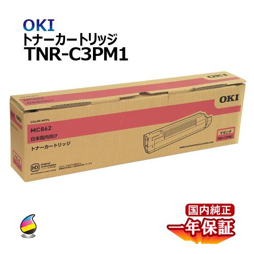 送料無料 OKI トナーカートリッジTNR-C3PM1 マゼンタ 国内純正品