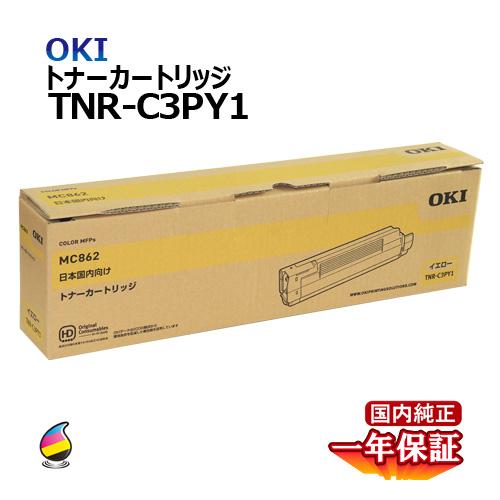 送料無料 OKI トナーカートリッジTNR-C3PY1 イエロー 国内純正品