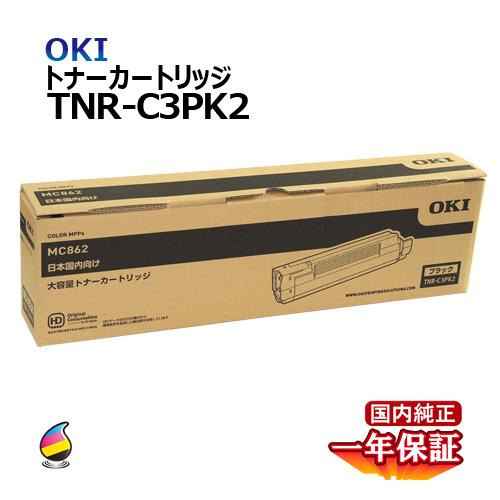送料無料 OKI トナーカートリッジTNR-C3PK2 ブラック 大容量 国内純正品