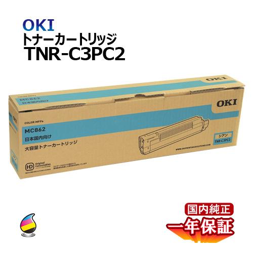送料無料 OKI トナーカートリッジTNR-C3PC2 シアン 大容量 国内純正品