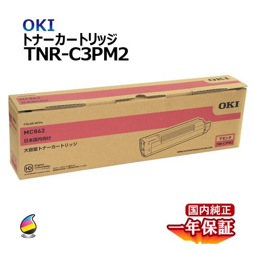 送料無料 OKI トナーカートリッジTNR-C3PM2 マゼンタ 大容量 国内純正品