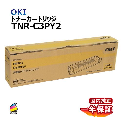 送料無料 OKI トナーカートリッジTNR-C3PY2 イエロー 大容量 国内純正品