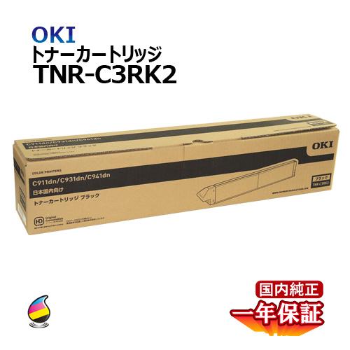 送料無料 KI トナーカートリッジTNR-C3RK2 ブラック 国内純正品