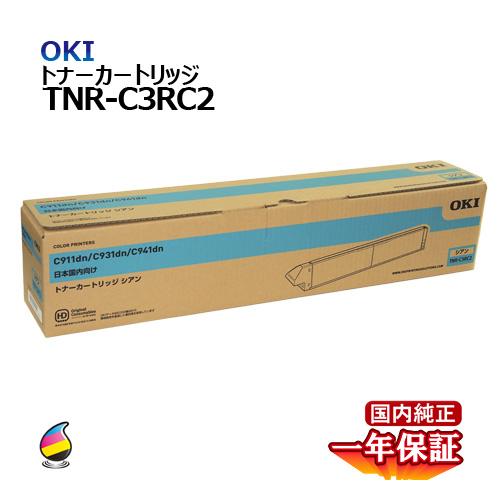 送料無料 OKI トナーカートリッジTNR-C3RC2 シアン 国内純正品