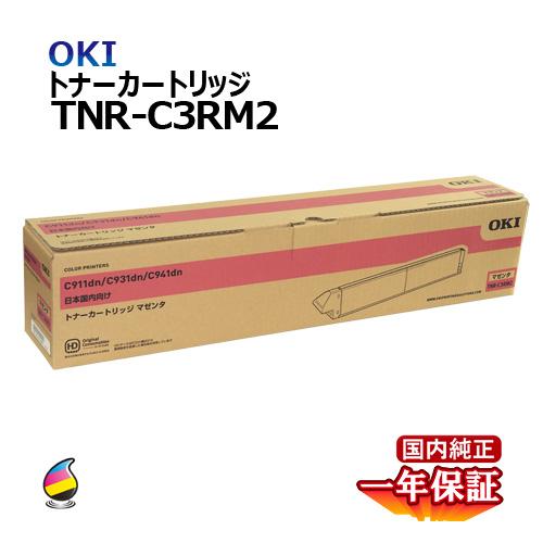 送料無料 OKI トナーカートリッジTNR-C3RM2 マゼンタ 国内純正品