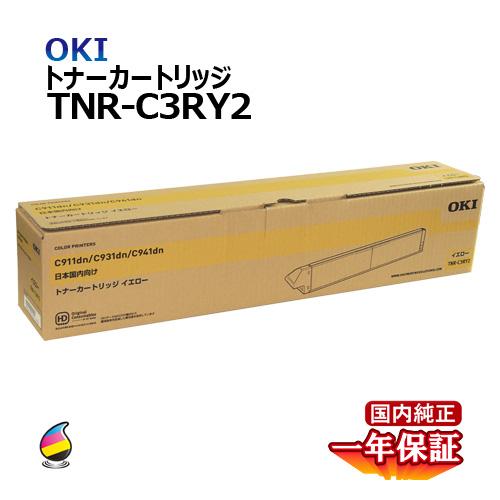 送料無料 OKI トナーカートリッジTNR-C3RY2 イエロー 国内純正品