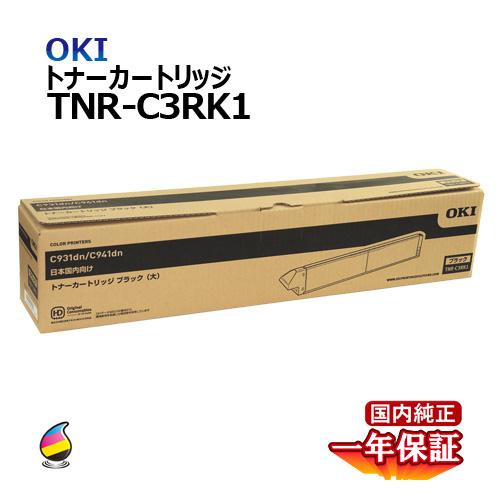 送料無料 OKI トナーカートリッジTNR-C3RK1 ブラック 大容量 国内純正品