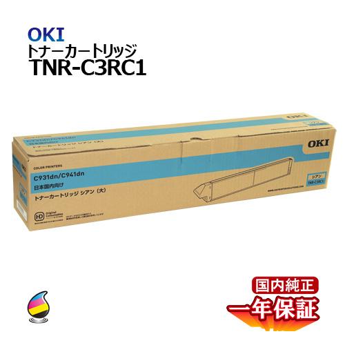 送料無料 OKI トナーカートリッジTNR-C3RC1 シアン 大容量 国内純正品