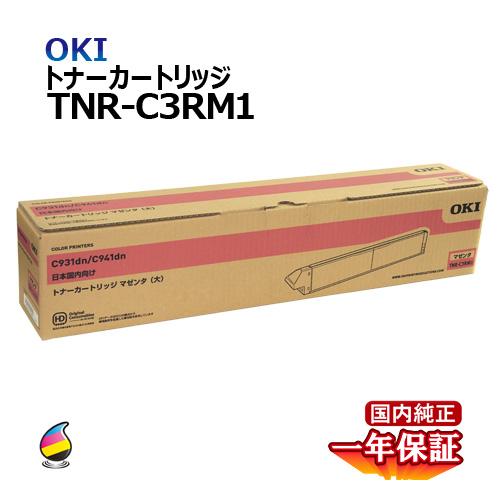 送料無料 OKI トナーカートリッジTNR-C3RM1 マゼンタ 大容量 国内純正品