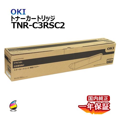 OKI トナーカートリッジTNR-C3RSC2 特色クリアー