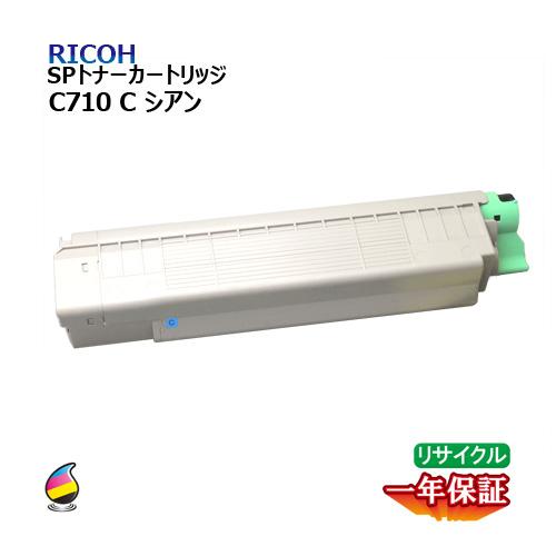 送料無料 リコー IPSiO SP トナー シアン C710 リサイクル品