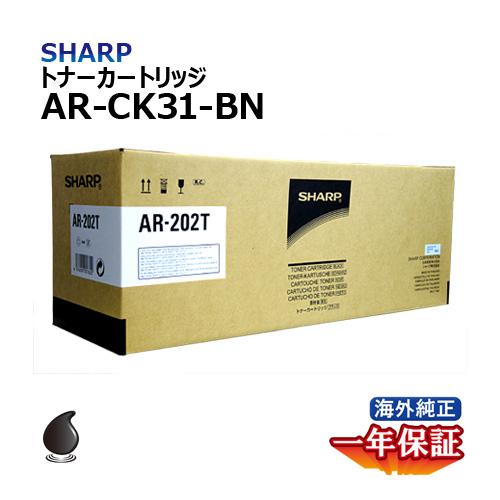 送料無料 シャープ トナーカートリッジ AR-CK31-BN/AR-CK32-BN 海外純正品